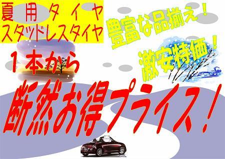 ブログ タイヤ H25.12