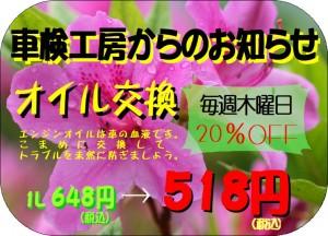 得々情報H31.5月②