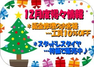 得々情報R1年12②