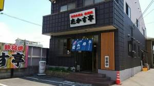 【たかす亭】店舗写真①